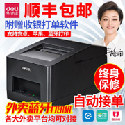 Effective notes hungry American Baidu takeaway cashier orders Bluetooth mobile phone automatic small ticket printer