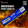 AData Weigang game Veyron 4g DDR3 1600 4G desktop memory a single 4G compatible 1333