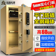 Tiger safe home office door 60cm stealth fingerprint password safe small household burglar into the wall