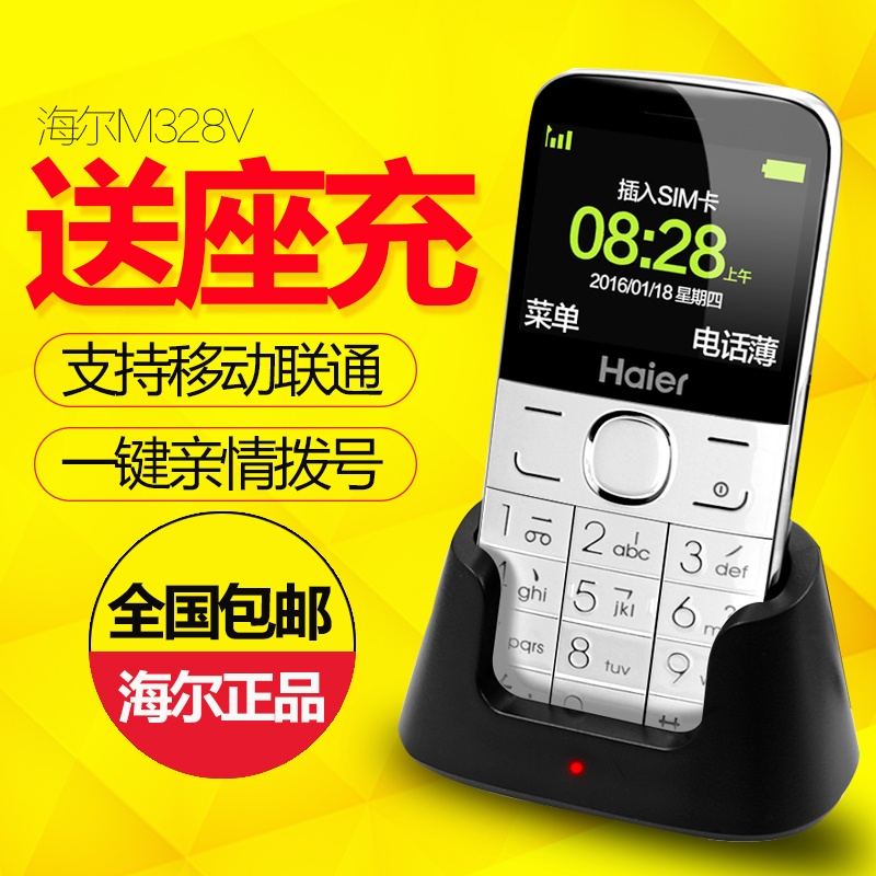 haier/Haier m328v old man mobile phone straight button old machine mobile phone big characters loudly move men and women