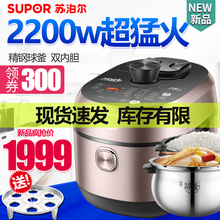 SUPOR sy-50hc8q intelligent electric pressure cooker IH domestic high pressure rice cooker 5L official spherical kettle 3-4-6-8 people