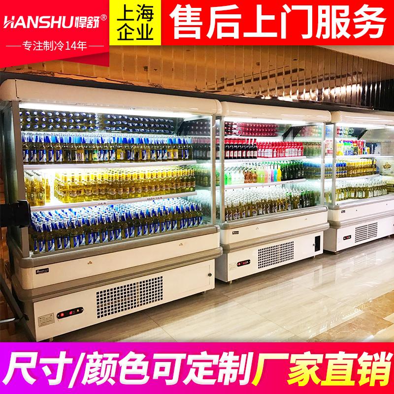 悍舒风幕柜商用麻辣烫保鲜酸奶点菜柜商用冰柜水果蔬菜保鲜喷雾