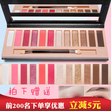Scientists don't Mermaid 12 Color Eyeshadow Eyeshadow wine red grapefruit peach color earth makeup makeup