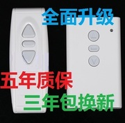 Universal remote control electric curtain curtain projector remote red projection screen remote lift switch