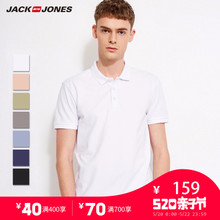 JackJones Jack Jones male spring summer New Slim Pure Color Simple Short Sleeve T-Shirt POLO Shirt Bottoming Shirt