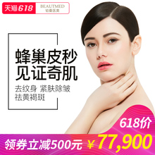 Platinum man beauty professional honeycomb picosecond freckle, chloasma, melanin tattoo, wrinkle repair muscle 6 times