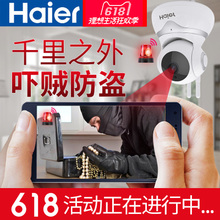 Haier wireless surveillance camera home suite HD night vision WiFi mobile phone remote monitor