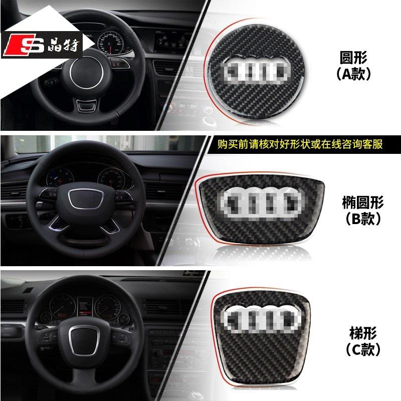新奥迪A4L A6L A3 Q3 Q5 Q7碳纤方向盘标专用改装 贴标车贴车标志
