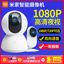 Mi home smart camera 1080P network surveillance camera 360-degree night vision wireless home wifi phone remote monitoring outdoor