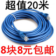Cable 5/10/20 meters 50m computer broadband network finished household cable indoor router network cable