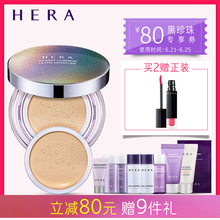 Poly Korea HERA Moisture Sunscreen Double Moisturizing Black Pearl Cushion BB Cream Makeup Concealer 瑕非赫拉