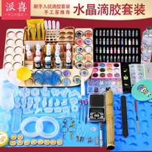 Send hi diy Crystal Epoxy Kit Starter Kit Manual Jewelry ab Dry flower Rings Mould