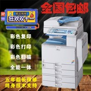 Ricoh MP3350 3000 large black and white network A3 compound laser printer copier machine