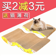 The cat claw is corrugated plate grinding mill in cat caught scratching cat claw plate wear Mint cat toy cat supplies