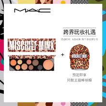 Full replenishment MAC / charm can be personalized eye color drama fine eye shadow 9 color eye shadow earth color sunset makeup