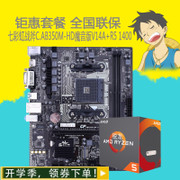 Colorful/ seven C.AB350M-HD V14A+R5 1400 Tomahawk Rainbow Magic Board CPU Kit