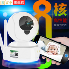 Word home mobile phone remote surveillance camera wireless HD set wifi network night vision video monitor