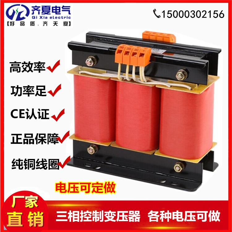 SBK-1KVA三相控制变压器380V变220V伏2KVA5000W3KW进口机床变压器