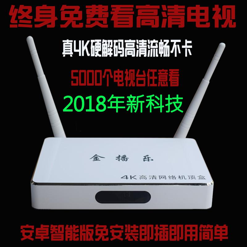 新品播乐网络直播电视机顶盒子安卓4K电影不卡wife免费直播播放器