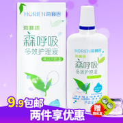 The sea Li en invisible glasses cleaning lotion care cosmetic contact lenses nursing liquid breath 120ml