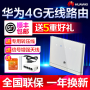 HUAWEI B315S-936 Unicom Telecom 4G wireless router CPE card mobile broadband cable WiFi