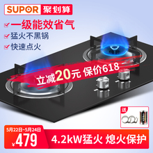 SUPOR qb503 gas stove, double stove, domestic embedded natural gas stove, stove top, liquefied gas table top