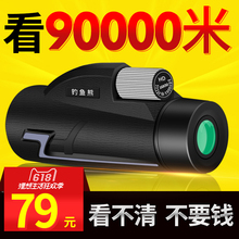 Fishing Bear monocular cell phone telescope HD high night vision non-infrared human perspective special forces adults photographed