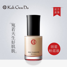 Kohgendo Gangwon Dao Skin Beauty Skin Concentrate Liquid Foundation Hydrating Concealer Shiny Day Nude Beauty Japan