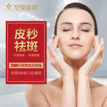 Xin Yi eliminates scar, medical beauty, picosecond spot removing, removing yellow spots, freckles, removing tattoo, chloasma, birthmark pigment spots.