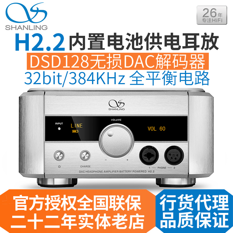 1,269 23] Shan Ling H2 2 DC power supply fully balanced