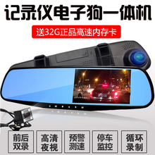 Car rearview mirror driving recorder HD night vision with electronic dog before and after recording dual lens images