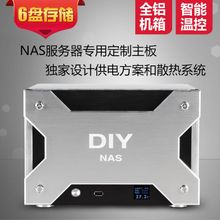 DIY NAS 6 bit network private cloud storage enterprise cloud server to download the whole aluminum machine