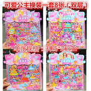 Lovely princess dress girls dress stickers stickers stickers Mermaid Dress children toys cartoon stickers