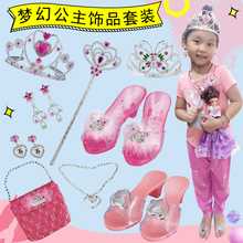 Children's dream princess set crown jewelry dress up play Princess crystal high heels girl family toy toys