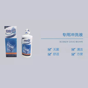 Mirror Special Shu instead of boiled water rinse lens hard mirror special rinse liquid cleaning liquid 360ml Opkang Vision