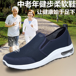 春夏季中老年健步鞋男老北京布鞋休闲透气网鞋防滑软底老人爸爸鞋