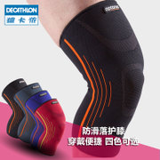 Decathlon sports men and women basketball equipment thin knee knee brace running warm old leg APTONIAK