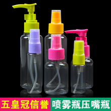 Super mist, moisturizing, beauty, beauty, travel, skin care, make-up water, spray, sub bottle, spray bottle, press small bottle