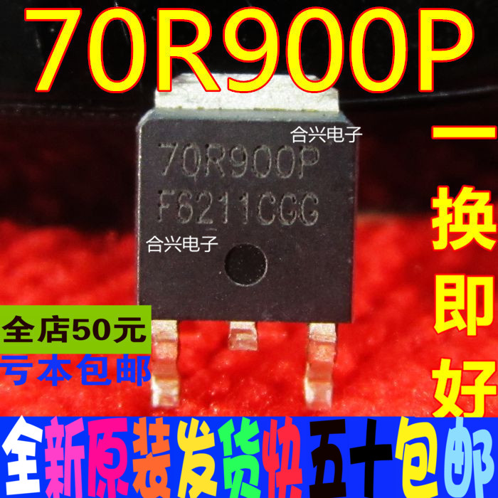 70R900P 70R900 TO-252 真进口好质量 一换即好
