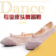 Children dance shoes Kungfu shoes soft bottom girl child adult Dance Ballet Yoga cat claw tip shoes
