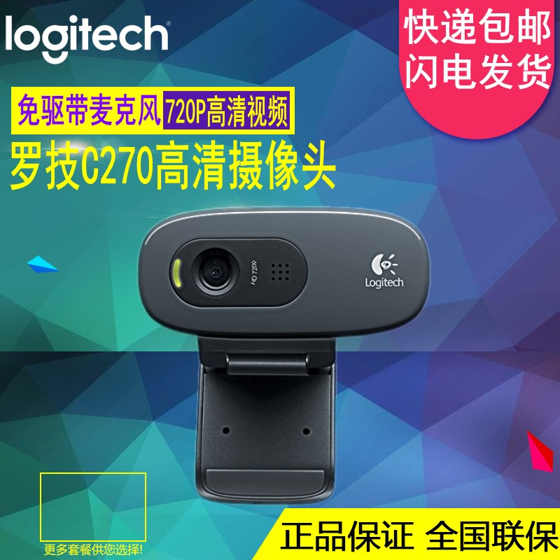 Package mail logitech C270 high-definition computer camera Built-in microphone support 720 p network camera