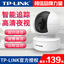 Tplink wireless wifi camera monitor home phone 360 ​​degree HD night vision network remote set