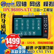 Network engineering Po IPC9600S video monitoring instrument with POE IP detection AHDCVITVI Haikang activation
