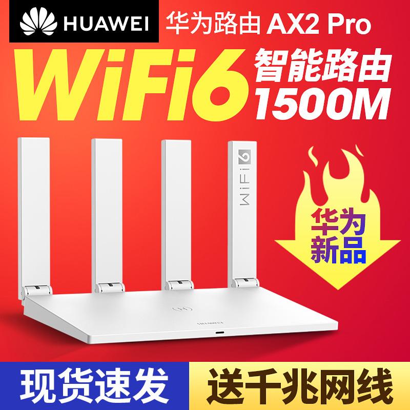 【现货速发】华为路由器AX2Pro千兆端口WiFi6路由器双频家用全屋高速无线WiFi光纤路由器穿墙王1500M手游加速