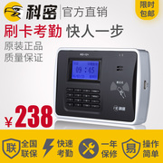 Comet KD12+ card ID card playing card attendance machine intelligent work attendance machine card card attendance bell