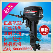 Hangkai outboard engine 24 stroke outboard fishing boat rowing boat hook rubber submachine propulsion motor