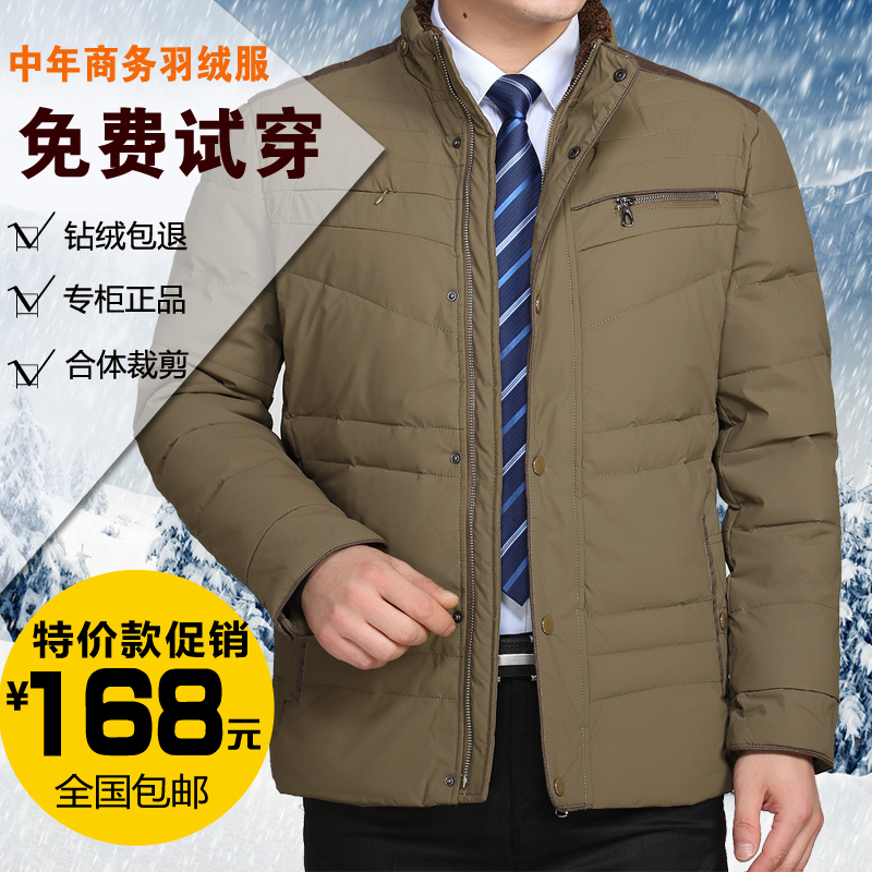 992d04591fb A middle-aged male anti season down jacket collar short thickening of winter  in the