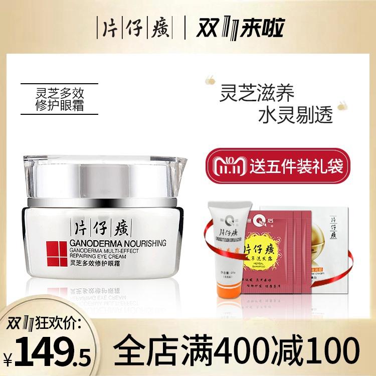 Купить Уход за кожей вокруг глаз в Китае, в интернет магазине таобао на русском языке