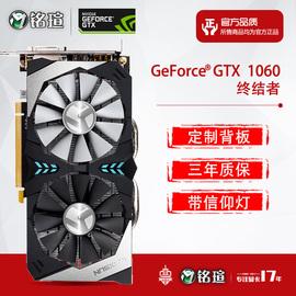 顺丰铭瑄GTX1060 3G 6G电竞版电脑独立显卡非1070TI超1050吃鸡