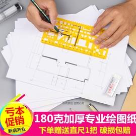 A4 A3 A2 A1 A0绘图纸工程制图纸建筑设计画图纸空白无框纸马克笔专用纸彩铅画纸园林设快题纸计180克不渗墨